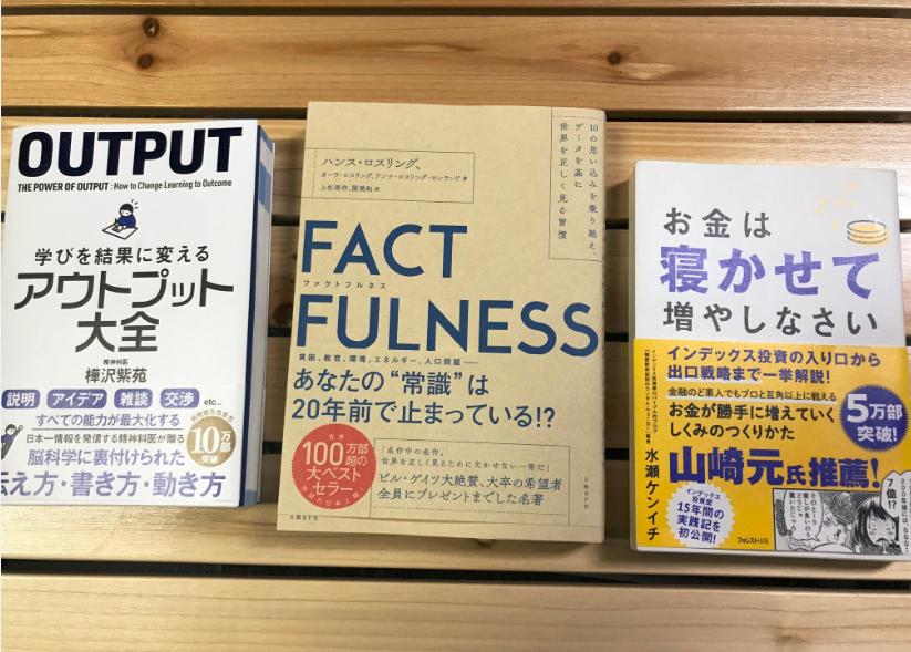 【裏技】Paypayとメルカリの組み合わせで、新書がお得に無料で読めちゃう方法!